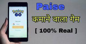 Game khel kar paise kaise kamaye, paise kamne wala game, Game खेलो पैसे कमाओ, गेम खेलो पैसे जीतो