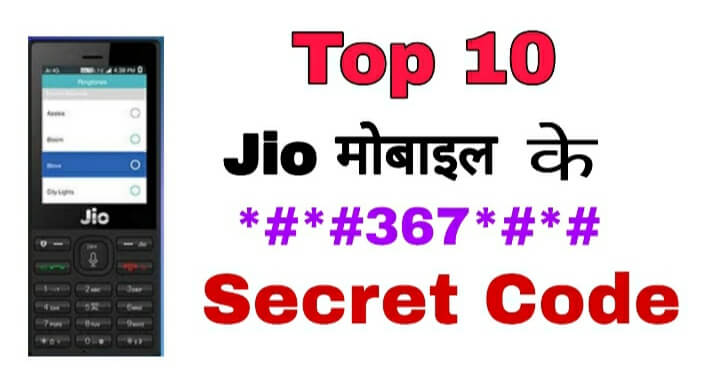 Jio phone secret code, jio phone codes,jio phone secrets code list, jio phone hidden features,jio sim secret code,