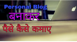 Persanal blog meaning in hindi, what is personal blog, blog mean in hindi,personal blog means in hindi,blog meaning in hindi,