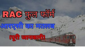 RAC full form in hindi, आरएसी का मतलब क्या होता है, Rac meaning in hindi, rac kya hai