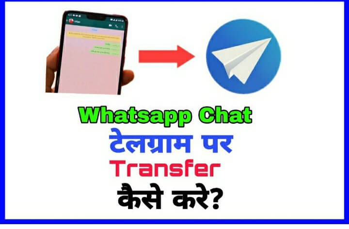 Whatsapp Chat Telegaram पर Transfer कैसे करे,Transfer whatsapp chat to telegram,move whatsapp chats to telegram,how to import whatsapp chat to telegram android,export whatsapp chat to telegram,