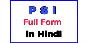 Psi full form in hindi,PSI का पूरा नाम क्या है,पीएसआई का अर्थ क्या होता है,
