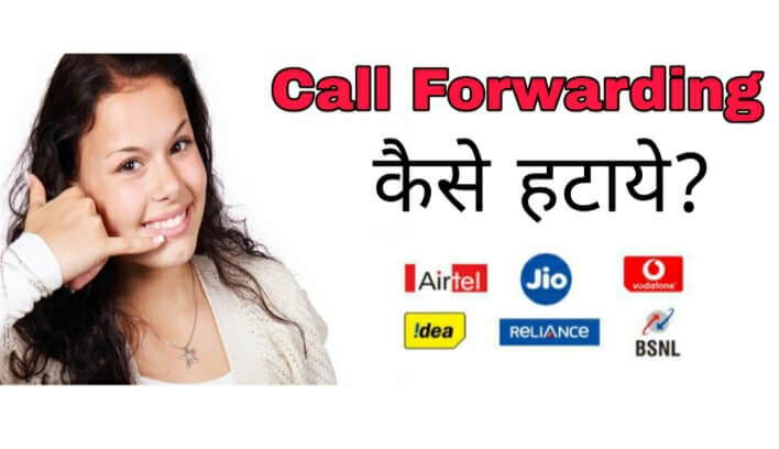 Call forwarding kaise hataye,कॉल ट्रांसफर कैसे हटाए,call forwarding deactivate, call divert kaise hataye,