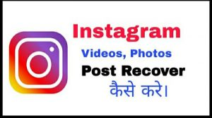 How to recover deleted Instagram posts, instagram delete post recover kaise kare, Instagram post recovery,