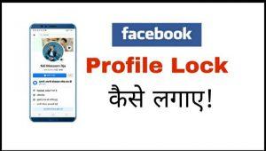 facebook Profile lock,अपनी फेसबुक प्रोफाइल लॉक कैसे करे, facebook profile hide,