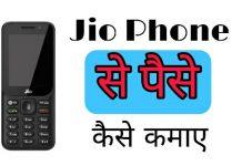 जिओ फ़ोन से घर बैठे पैसे कैसे कमाए,आप जिओ फ़ोन से पैसे कमाने का तरीका,जिओ कीपैड मोबाइल में पैसा कैसे कमाए,Jio Phone se paise kaise kamaye Online
