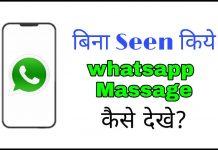 Bina seen kiye whatsapp massage kaise padhe, read whatsapp massage without blue tick, without seen massage kaise padhe