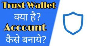 Trust wallet kya hai, trust wallet account kaise banaye, how to create trust wallet account, how to secure trust wallet