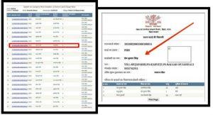 Online ration card kaise dekhe,अपना राशन कार्ड कैसे देखे मोबाइल पर,online ration card list 2021, नई राशन कार्ड लिस्ट,ग्राम पंचायत राशन कार्ड सूची,online ration card check,