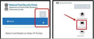 Online ration card kaise dekhe,अपना राशन कार्ड कैसे देखे