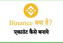 How to open Binance account from India, binance account opening