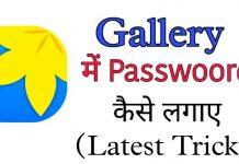 गैलरी में लॉक कैसे लगाएं,Gallery Me Password Kaise Dale,gallery me lock kaise lagaye, gallery app lock
