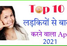 ऑनलाइन लड़कियों से बात करने वाला ऐप्स,Online baat karne wala apps,Baat karne wala apps,